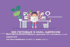 Подключу email к Вашему сайту 4 - kwork.ru