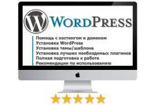 Настрою формы и всплывающие окна на WordPress (SEO, Contact Form 7, Popups) 6 - kwork.ru