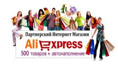1000 статей Бухгалтерия и Финансы. Автонаполняемый премиум сайт 18 - kwork.ru