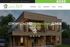 Готовый сайт Landing Page Услуги патронажа 16 - kwork.ru