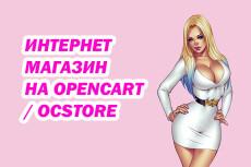 Интернет-магазин на движке Opencart, Ocstore 16 - kwork.ru