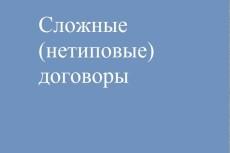 Предоставлю контакты ЛПР ЦА согласно ТЗ 7 - kwork.ru
