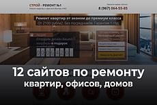 Исправление или доработка вашего сайта 60 - kwork.ru