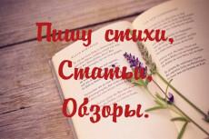 Красивое оформление вконтакте 29 - kwork.ru