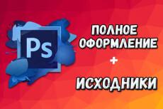 Красивая шапка для вашего youtube канала + исходник pds 17 - kwork.ru