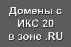 Домены со ссылками из Википедии 31 - kwork.ru