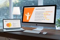 Презентация с уникальным дизайном и инфографикой, 12 слайдов 56 - kwork.ru
