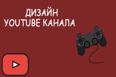 Оформлю ваш канал на YouTube , а также сделаю превью для ролика 21 - kwork.ru