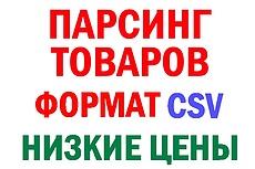 Парсинг товаров с сайтов в CSV, TXT, XLS 5 - kwork.ru