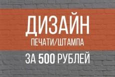 Дизайн наружной рекламы 218 - kwork.ru