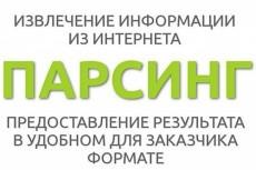 Напишу php, js скрипт под задачу 8 - kwork.ru