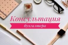 Консультация по Патенту 7 - kwork.ru