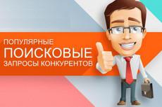 Выгрузка запросов конкурентов через Keys. so 6 - kwork.ru