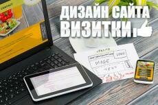 Нарисую дизайн интернет - магазина 20 - kwork.ru