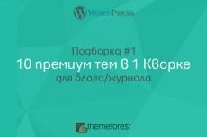 МЕГА ПАК 1000 шаблонов и дополнений wordpress 38 - kwork.ru