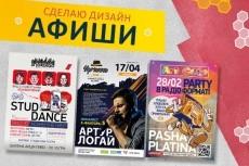 Дизайн афиши для клуба, мероприятия 40 - kwork.ru