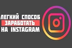 25 видео курсов по заработку в instagram 6 - kwork.ru