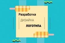 Профессиональный дизайн логотипов 61 - kwork.ru
