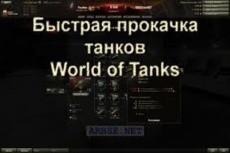 Создам аккаунт онлайн игры World of Tanks и прокачаю 5 веток к 3 ур 7 - kwork.ru