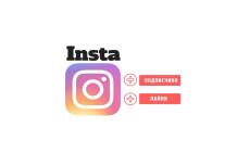 Продвижение ваших аккаунтов Instagram, Лайки на фото, Подписчики 2 - kwork.ru