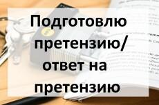 Письменные консультации по любым юридическим вопросам 27 - kwork.ru