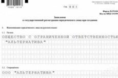 Заявление для госрегистрации в налоговых органах 6 - kwork.ru