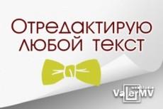 Оформление дизайна групп в социальных сетях 8 - kwork.ru