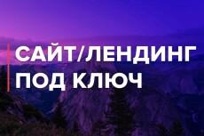 Сделаю дизайн landing page 21 - kwork.ru