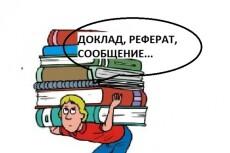 Напишу реферат, доклад 9 - kwork.ru