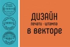 Дизайн оттиска вашей печати 6 - kwork.ru