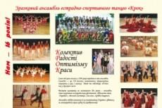 Сверстаю каталог для печати 22 - kwork.ru