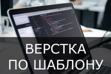 Сверстаю лендинг из вашего PSD 28 - kwork.ru