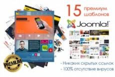 Премиум шаблоны Joomla 8 - kwork.ru