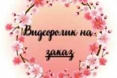 Слайд-шоу из фото и видео 23 - kwork.ru