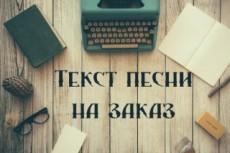 Написание текста песни, подборка минусовки под песню 20 - kwork.ru