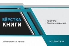 Вёрстка книги 10 - kwork.ru