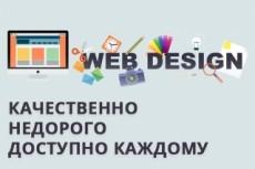 Дизайн 1 страницы сайта в PSD 39 - kwork.ru
