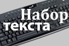 Перенесу текст в таблицу Excel из любых источников 15 - kwork.ru