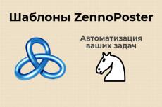 Сделаю шаблон для ZennoPoster или ZennoBox. Про версия зеннопостер 6 - kwork.ru