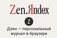 Настрою цели для Яндекс.Метрики 14 - kwork.ru