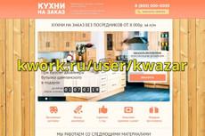Сайт маникюр, педикюр, наращивание ногтей landing page 16 - kwork.ru