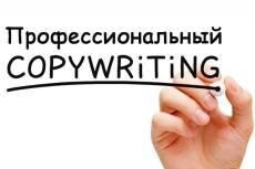 Напишу текст для молодых мамочек 30 - kwork.ru