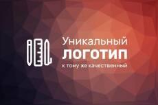 Фирменный бланк 9 - kwork.ru