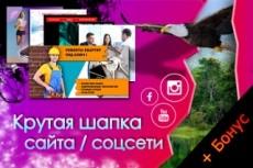 Сделаю 2 WOW шапки на ваш сайт 30 - kwork.ru