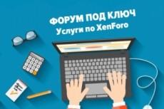 Создам форум на XenForo 19 - kwork.ru