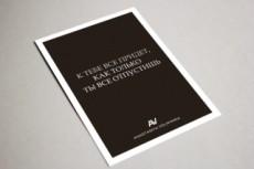 Создам поздравительную открытку и подготовлю её для печати 29 - kwork.ru