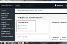 Реклама в Яндекс Директ 9 - kwork.ru