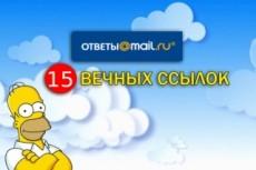 12 ссылок с сервиса Ответы mail. ru для продвижения сайта или услуг 23 - kwork.ru