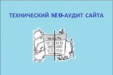 Перенесу сайт на другой домен или хостинг 3 - kwork.ru