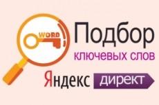 Сбор ключевых слов для Яндекс и Google 7 - kwork.ru